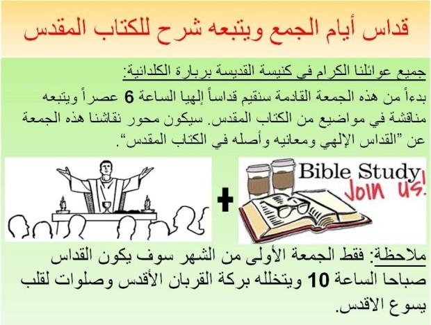 قداس أيام الجمع ويتبعه شرح للكتاب المقدس