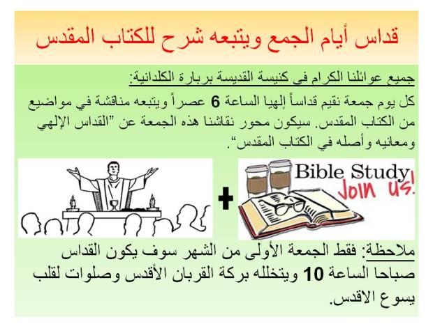 قداس أيام الجمع ويتبعه شرح للكتاب المقدس1