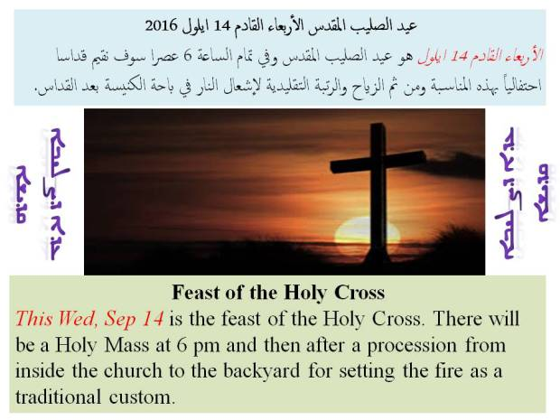 feast-of-the-holy-cross