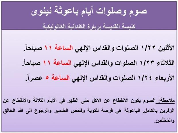 جدول الباعوثة ٢٠١٨